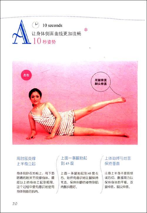 30秒快瘦POSE101:腰•腿•胸•背一次变美