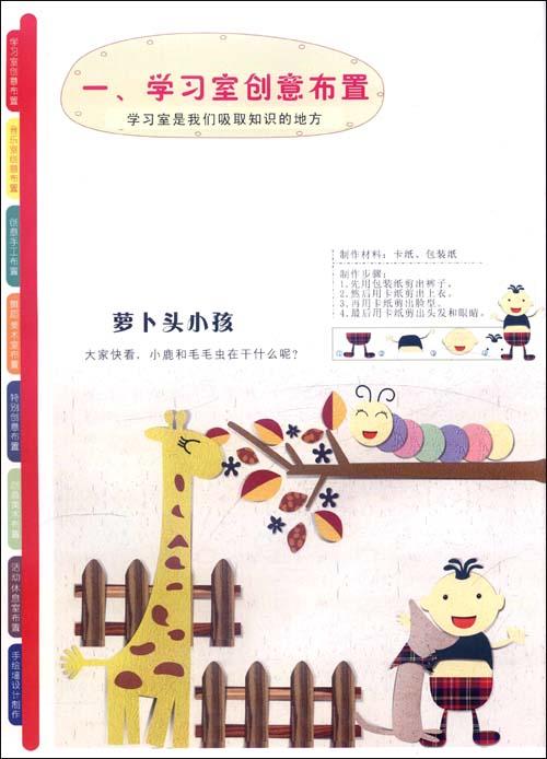 回至 幼儿园环境与设计:教室布置 (平装)