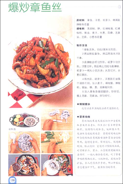 日韩料理与西餐6000例