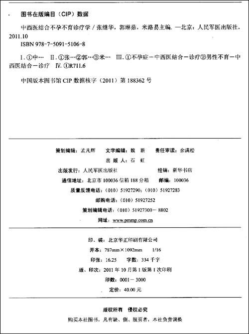 中西医结合不孕不育诊疗学
