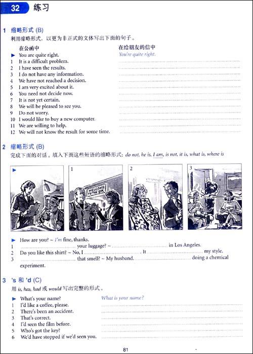 牛津英语语法:即学即练