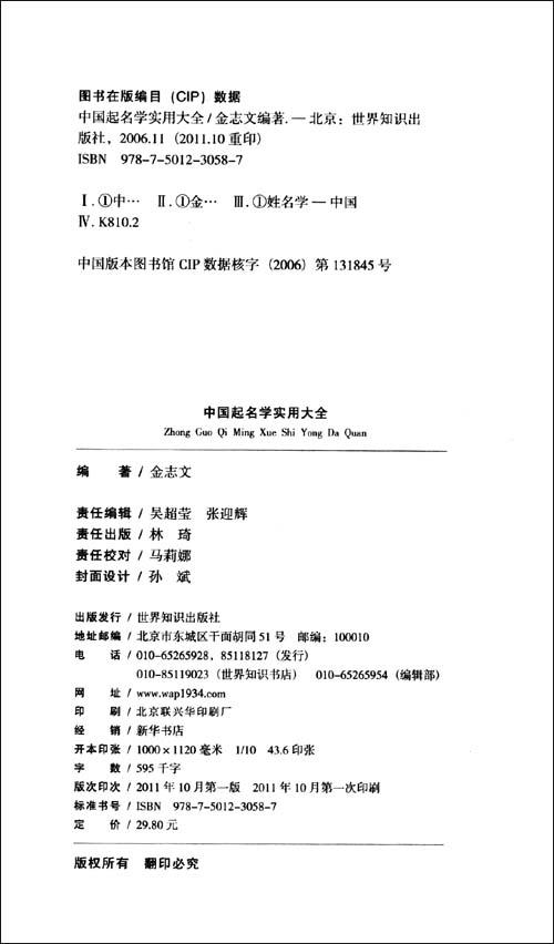 中国起名学实用大全