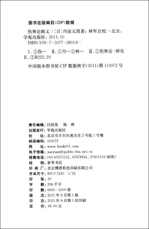 日本江户汉方医学书选编:伤寒论辑义