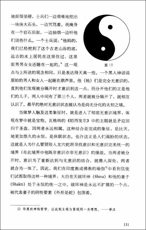 汉译经典025:分析心理学的理论与实践