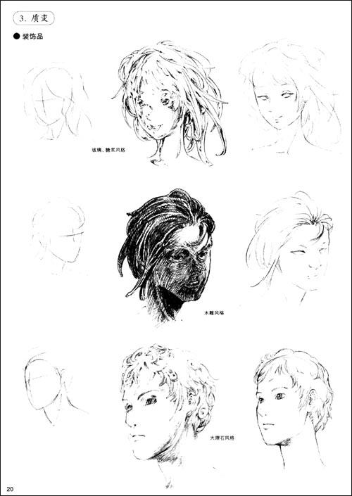 超级漫画素描技法:质感表现篇