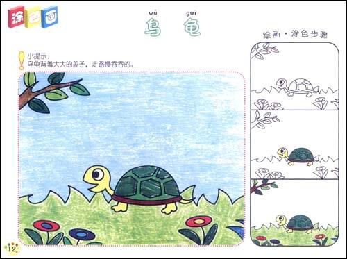 儿童动物涂色画(最新版)