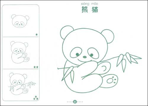 《儿童学画简笔画:儿童动物简笔画(最新版)》 王倩倩