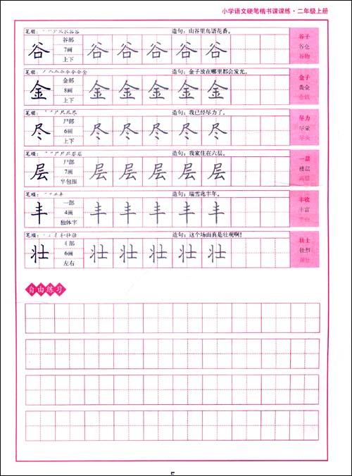 如何练好硬笔楷书_回至 小学语文硬笔楷书课课练(2年级上) (平装)