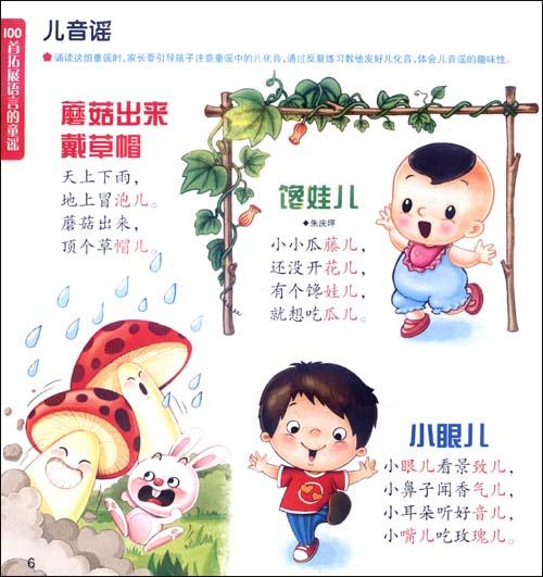 幼儿多元语言拓展阅读:100首拓展语言的童谣