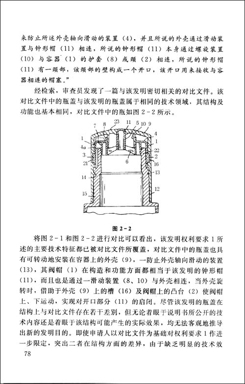 机械领域专利申请文件的撰写与审查(第3版)\/张