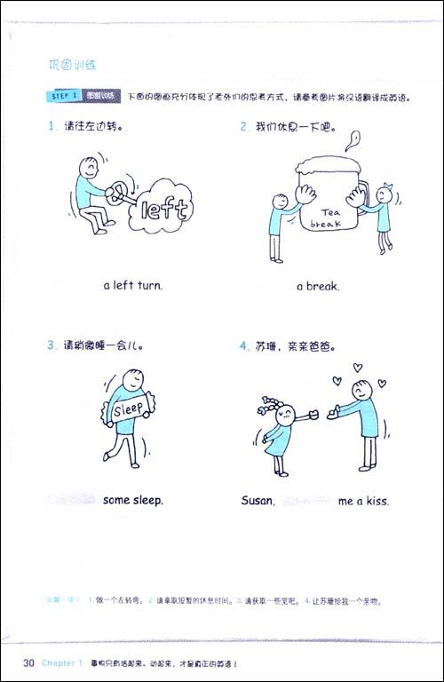 英语的原理:用美国人的思维学英语