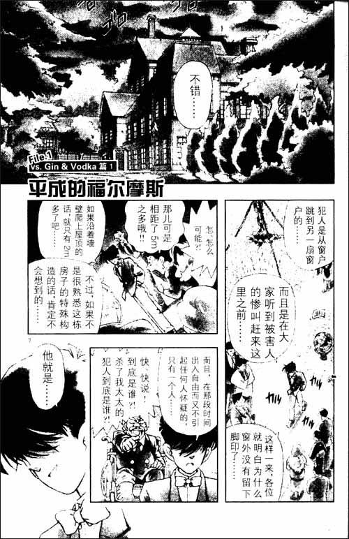 名侦探柯南VS.黑衣男子