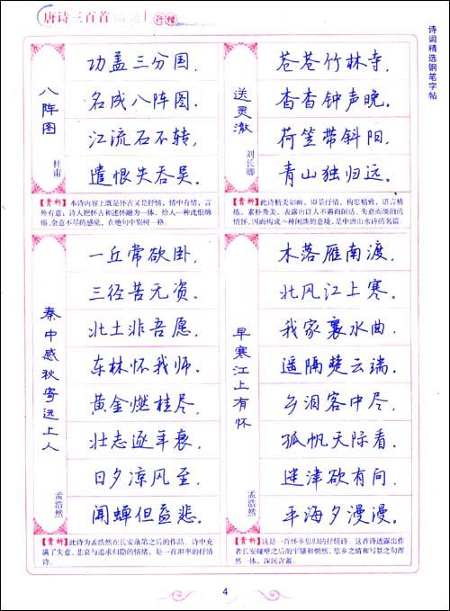 诗词精选钢笔字帖:唐诗三百首精选(行楷图片图片