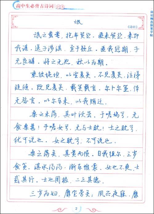 一字千金字帖诗词精选钢笔字帖