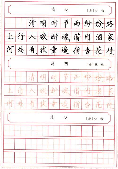 名家钢笔书法实用教程配套练习字帖?王惠松楷书:古诗名篇 [平装]图片