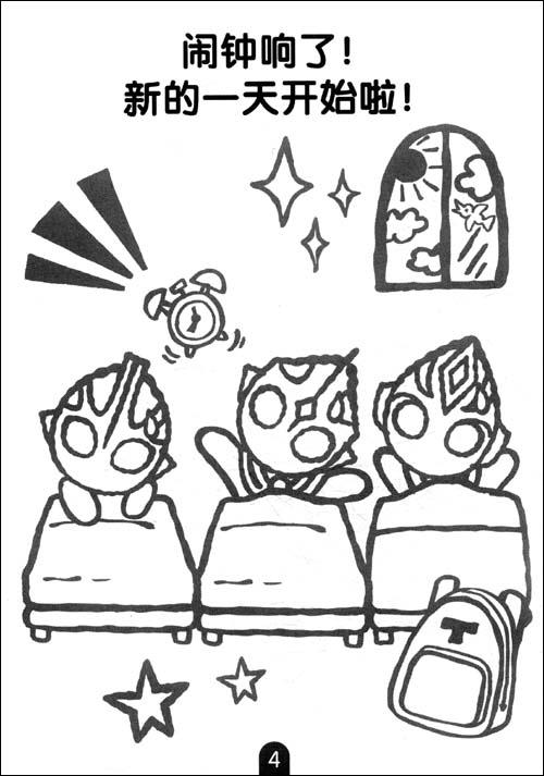 m78奥特曼涂色书:人物_乐乐简笔画