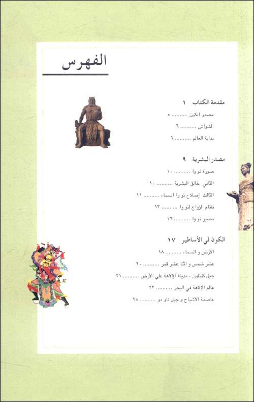 中国神话传说 阿拉伯文版