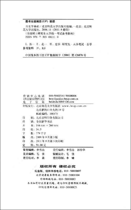 2012全国硕士研究生入学统一考试备考指南:历史学基础