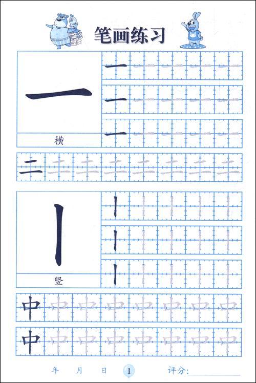 好孩子保护视力专用描红 写汉字5 笔画笔顺