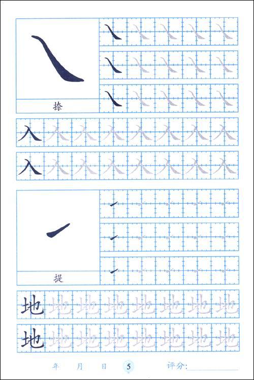 《好孩子保护视力专用描红:写汉字5(笔画笔顺)》 刘璐图片