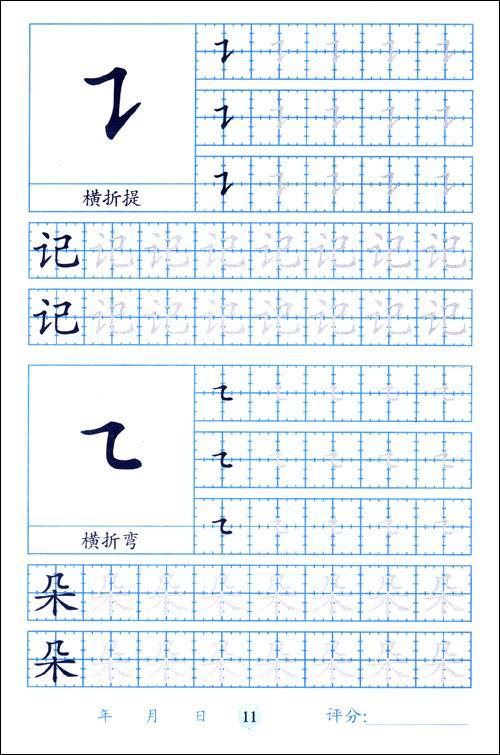 查询汉字笔顺,汉字笔画的方法