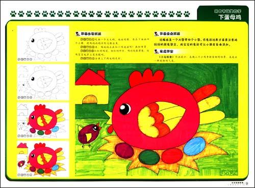 回至 儿童绘画小天才起步篇4:水彩笔画教程 (平装)