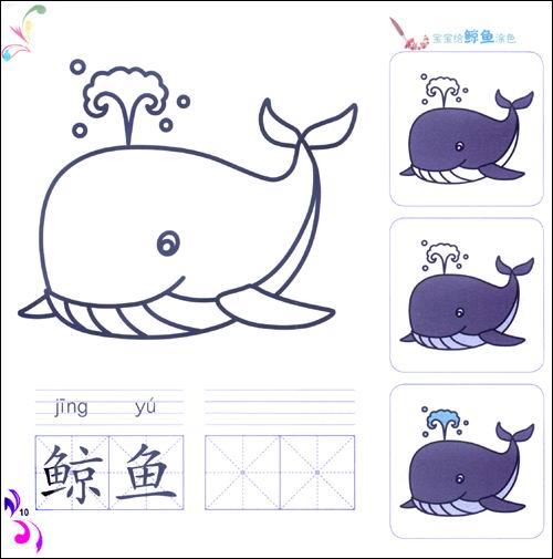动物涂色画