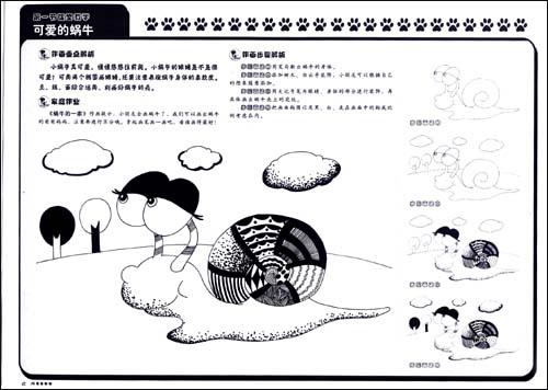 《儿童线描画起步丛书:线描技法教程(5静物篇)》
