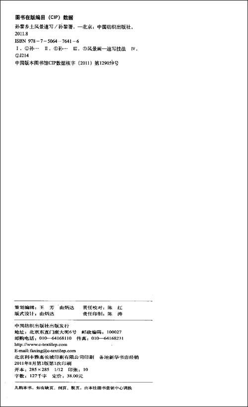 回至 孙黎乡土风景速写 (平装)