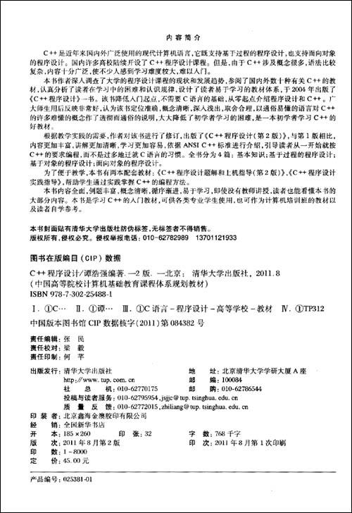 中国高等院校计算机基础教育课程体系规划教材:C++程序设计