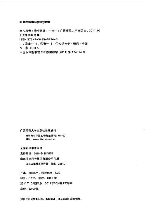 资中筠自选集:士人风骨