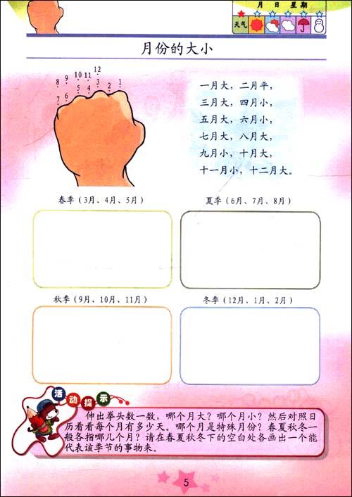 职业编谜语大班作业