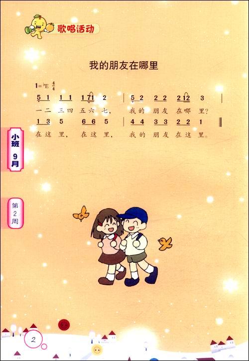 鼎尖幼儿教材:幼儿园快乐音乐律动(小班上)