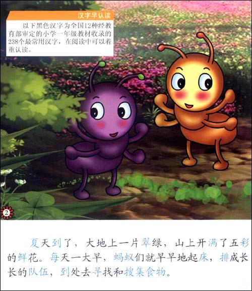 回至 儿童主题阅读系列纯美童话故事:蝉和蚂蚁(中英双语) (平装)