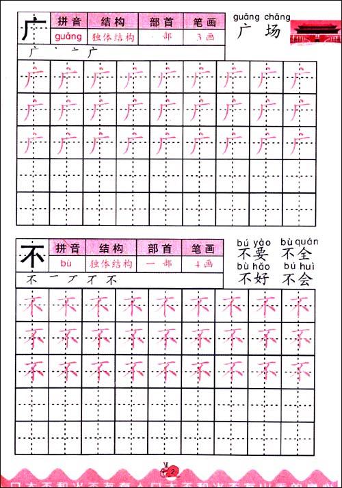 书:写字规范练习