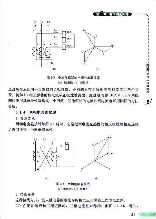 学看电气二次回路图:亚马逊:图书