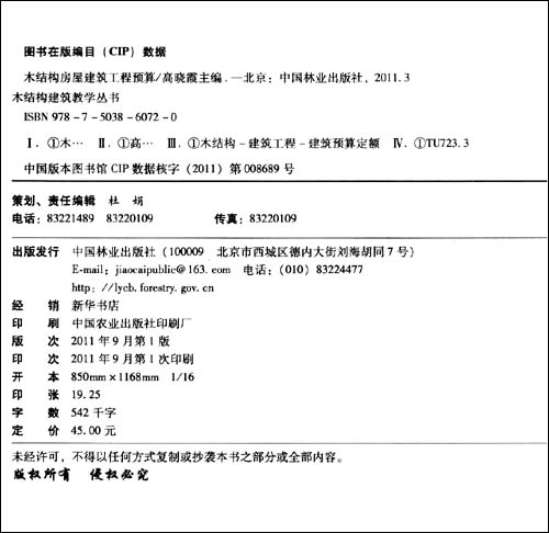 木结构房屋建筑工程预算/高晓霞cad怎么隔离图层图纸取消图片