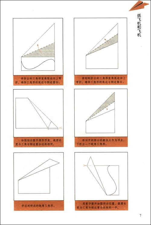 折纸飞机大全
