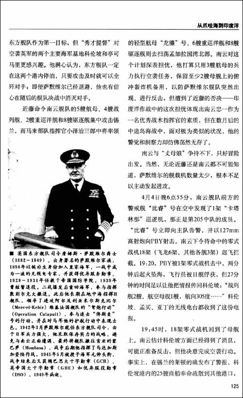 经典战史回眸•旧日本海军发展三部曲:联合舰队