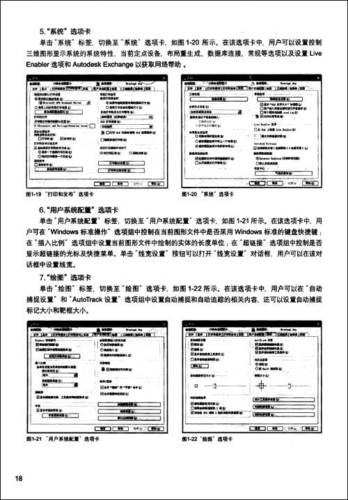 AutoCAD 2012中文版基础教程