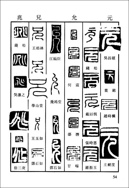 篆刻小字典