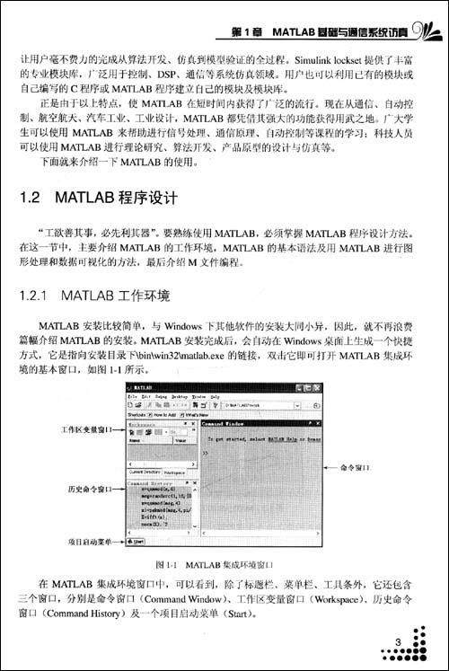 详解MATLAB/Simulink通信系统建模与仿真