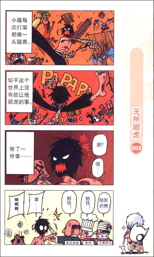 漫画世界幽默系列•李小猫传奇1