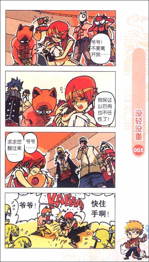 漫画世界幽默系列:李小猫传奇2