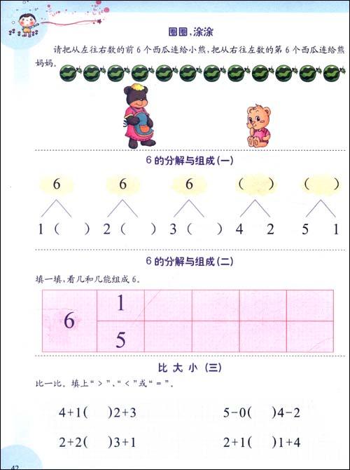 学前儿童数学训练题大全