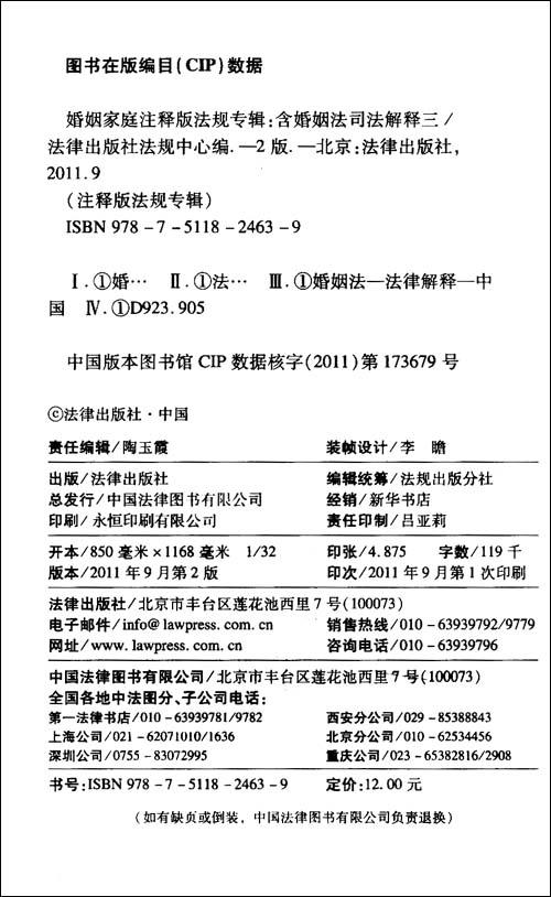 婚姻家庭注释版法规专辑17