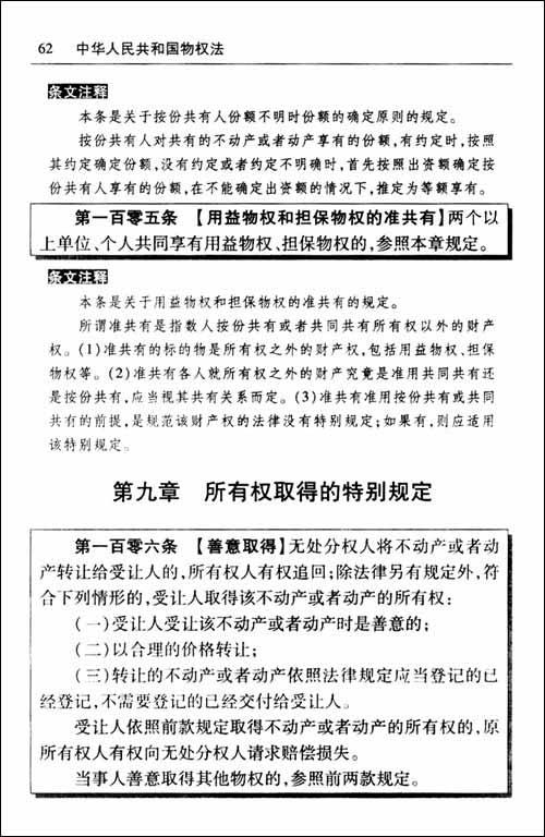 中华人民共和国物权法注释本