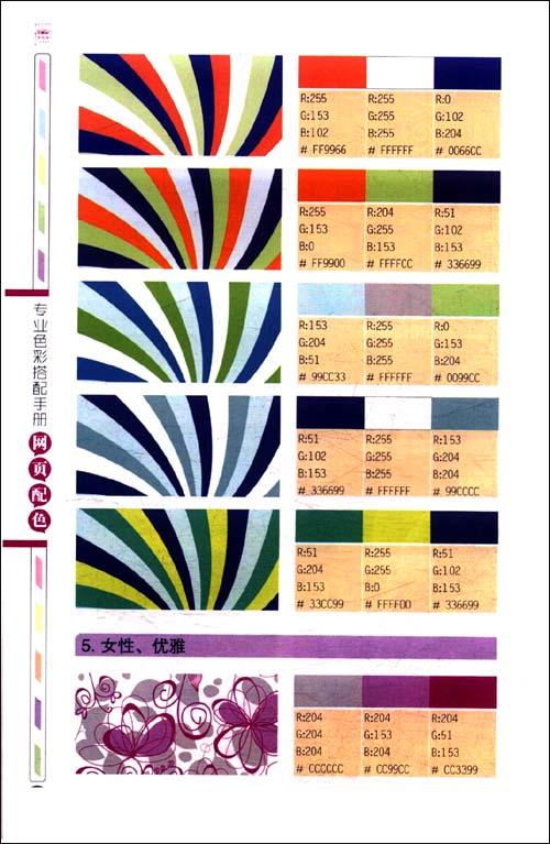 专业色彩搭配手册:网页配色:亚马逊:图书