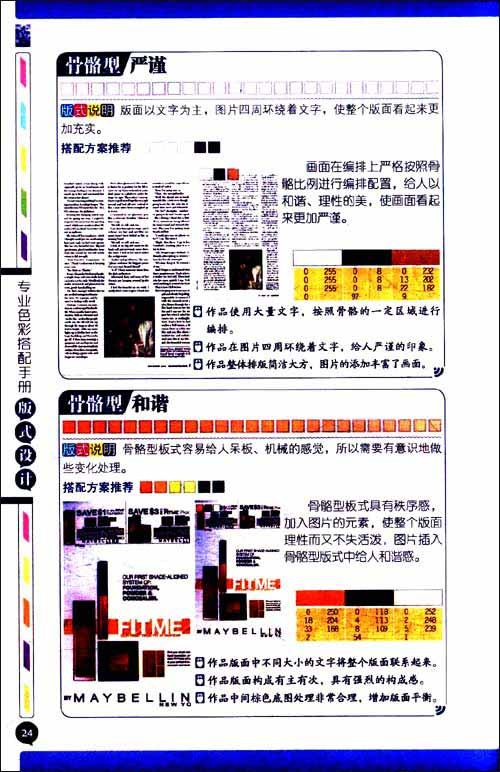 专业色彩搭配手册:版式设计:亚马逊:图书