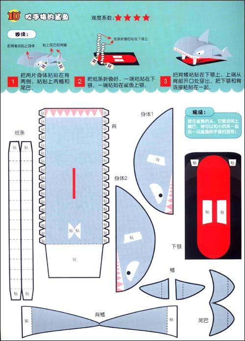 回至 动感手工玩具:海洋动物馆 (平装)